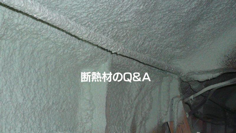 ファースの家 Q&A その1