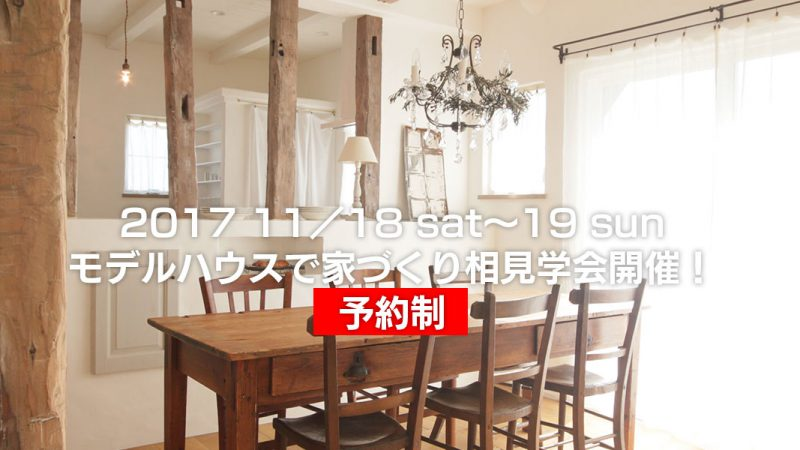 11月18~19日、モデルハウスにて予約制相談・見学会開催!