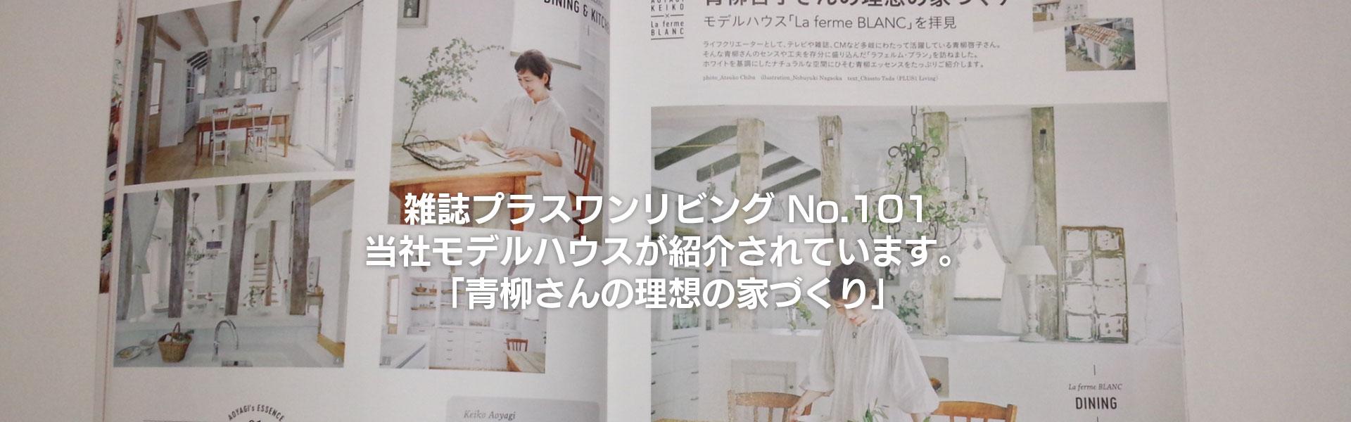 当社モデルハウスが雑誌に掲載されました